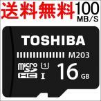 microSDカード マイクロSD microSDHC 16GB Toshiba 東芝 UHS-I U1 新発売100MB/S  海外パッケージ品 TO3207NA-M203
