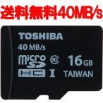 microSDカード マイクロSD microSDHC 16GB Toshiba 東芝 UHS-I 超高速40MB/s 海外向けパッケージ品