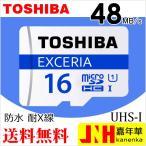 microSDカード マイクロSD microSDHC 16GB Toshiba 東芝 UHS-I 超高速48MB/s  海外向けパッケージ品