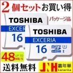 2個セットお買得 microSDカード マイクロSD microSDHC 16GB Toshiba 東芝 UHS-I 超高速48MB/s  海外向けパッケージ品 TO3307NA48BL-2P