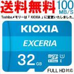 microSDカード マイクロSD microSDHC 32GB Toshiba 東芝 UHS-I 超高速48MB/s  海外向けパッケージ品TO3308NA48BL