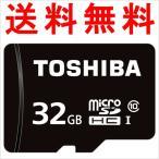 microSDカード マイクロSD microSDHC 32GB Toshiba 東芝 新発売 超高速 UHS-I バルク品 5のつく日セール
