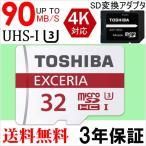 microSDカード microSDHC 32GB 東芝 Toshiba 超高速UHS-I U3 90MB/S 4K対応 SDアダプター付き 海外パッケージ品【3年保証】