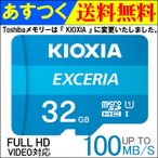 �ޥ�����SD microSDHC 32GB Toshiba ��� UHS-I U1 ��ȯ��100MB/S  �����ѥå�������TO3208NA-M203