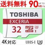 雅虎商城 - microSDカード マイクロSD microSDHC 32GB Toshiba 【翌日配達】東芝 UHS-I U3 4K対応 超高速90MB/s 海外パッケージ品 TO3308NA-M302RD