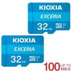 microSDHC 32GB【2個セットお買得】 Kioxiaブランド EXCERIA UHS-I U1 超高速100MB/S Class10 FULL HD録画対応 海外パッケージ品KX3208-LMEX1LC4-2P