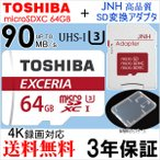 microSDカード microSDXC 64GB 東芝 Toshiba 超高速UHS-I U3 90MB/S 4K対応 SDアダプター付き 海外パッケージ品【3年保証】TO3309-M302RD