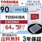 ポイント5倍microSDカード microSDXC 64GB 東芝Toshiba 超高速UHS-I U3 90MB/S 4K対応SDアダプター付き海外パッケージ品【3年保証】TO3309-M302RD