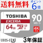 雅虎商城 - ポイント6倍 microSDカード microSDXC 64GB 東芝 Toshiba 超高速UHS-I U3 90MB/S 4K対応 海外パッケージ品【3年保証】 TO3309NA-M302RD