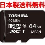 microSDカード マイクロSD microSDXC 64GB Toshiba 東芝日本製 高速40MB/s C10 UHS-I 海外向けパッケージ品