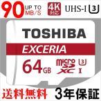 雅虎商城 - microSDカード microSDXC 64GB 東芝 Toshiba 超高速UHS-I U3 90MB/S 4K対応 海外パッケージ品【3年保証】 TO3309NA-M302RD