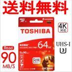 �ۡ����������� microSD������ microSDXC 64GB ��� Toshiba Ķ��®UHS-I U3 90MB/S 4K�б� �����ѥå�������TO3309NA-M302RD