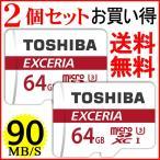 雅虎商城 - 2個セットお買得microSDカード microSDXC 64GB 東芝 Toshiba 超高速UHS-I U3 90MB/S 4K対応 海外パッケージ品 TO3309NA-M302RD-2P