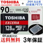 microSDカード microSDXC 128GB  東芝 Toshiba 超高速UHS-I U3 90MB/S 4K対応 SD変換アダプタ クリアケース付き 【3年保証】TO3310-M302RD