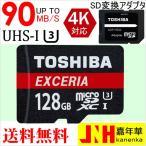 microSDカード microSDXC 128GB 東芝 Toshiba 超高速UHS-I U3 90MB/S 4K対応 SDアダプター付き バルク品