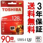 開店10周年記念 microSDカード microSDXC 128GB  東芝 Toshiba 超高速UHS-I U3 90MB/S 4K対応 海外パッケージ品【3年保証】