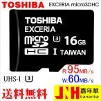 microSDカード マイクロSD microSDHC 16GB Toshiba 東芝 EXCERIA UHS-I U3 95MB/s 海外パッケージ品