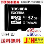 microSDカード マイクロSD microSDHC 32GB Toshiba 東芝 EXCERIA UHS-I U3 R:95MB/s W:60MB/s 海外パッケージ品