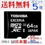 ポイント5倍 microSDカード マイクロSD microSDXC 64GB Toshiba 東芝 EXCERIA UHS-I U3 R:95MB/s W:60MB/s 海外パッケージ品