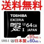 ホークスセール microSDカード マイクロSD microSDXC 64GB Toshiba 東芝 EXCERIA UHS-I U3 R:95MB/s W:60MB/s 海外パッケージ品