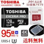 microSDカード microSDXC 128GB 東芝 Toshiba プロフェッショナル書込95MB/S U3 4K アプリ最適化 A1対応 SD変換アダプタ クリアケース付きバルク