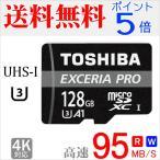 ポイント5倍 microSDカード microSDXC 128GB  東芝 Toshiba プロフェッショナル超高速UHS-I U3 95MB/S 4K対応 クリアケース付き 大感謝祭