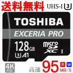 開店10周年記念一人2枚限定 microSDカード microSDXC 128GB 東芝 Toshiba プロフェッショナル 書込95MB/S  U3 4K アプリ最適化 A1対応 バルク