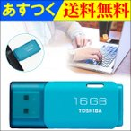 USBメモリ16GB 東芝 TOSHIBA  海外向けパッケージ品★夏セール