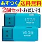 USBメモリ16GB【2個セットお買得・翌日配達】東芝 TOSHIBA  海外向けパッケージ品の画像