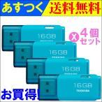 USBメモリ16GB【4個セットお買得・翌日配達】東芝 TOSHIBA  海外向けパッケージ品の画像