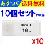 USBメモリ16GB 東芝 USB2.0【10個セットお買得】TOSHIBA  海外向けパッケージ品【翌日配達】