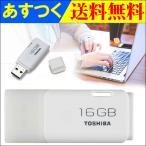 開店10周年記念一人2枚限定 USBメモリ16GB 東芝 TOSHIBA  海外向けパッケージ品