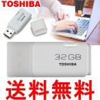 USBメモリ32GB 東芝 TOSHIBA 海外向けパッケージ品 ★月末セール