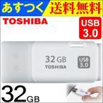 USBメモリ32GB 東芝 TOSHIBA USB3.0  THN-U301W0320【翌日配達】海外向けパッケージ品