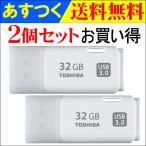2個セットお買得 USBメモリ32GB 東芝 TOSHIBA USB3.0  【翌日配達】海外向けパッケージ品