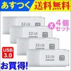 嘉年華で買える「4個セットお買得 USBメモリ32GB 東芝 TOSHIBA USB3.0 海外向けパッケージ品」の画像です。価格は3,072円になります。