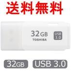 USBメモリ32GB 東芝 TOSHIBA USB3.0 バルク