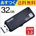 USBメモリ32GB 東芝 TOSHIBA USB3.0 TransMemory  R:150MB/s スライド式 ブラック 海外パッケージ品 ゾロ目の日