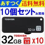 USBメモリ32GB 東芝 【10個セットお買�