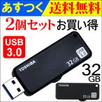 USBメモリ32GB 東芝 【2個セットお買得・翌日配達】TOSHIBA USB3.0 TransMemory  R:150MB/s スライド式 ブラック 海外パッケージ品