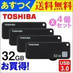 USBメモリ32GB 東芝【4個セットお買得】【翌日配達】TOSHIBA USB3.0 TransMemory  R:150MB/s スライド式 ブラック 海外パッケージ品