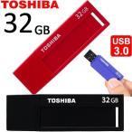 東芝 USB3.0 Super Speed USBフラッシュメモリ 32GB 東芝自社製NANDフラッシュメモリ採用
