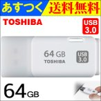USBメモリ 64GB 東芝  【衝撃セール】 TOSHIBA USB3.0  海外向けパッケージ品