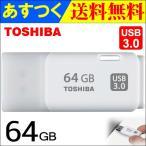 USBメモリ 64GB 東芝 TOSHIBA USB3.0  【翌�