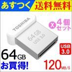 USBメモリ64GB 東芝【4個セットお買得