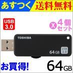 USBメモリ64GB 東芝【4個セットお買得】 TOSHIBA USB3.0 TransMemory  R:150MB/s スライド式 ブラック 海外パッケージ品