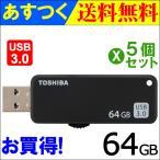 USBメモリ64GB 東芝【5個セットお買得