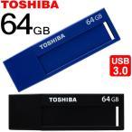 ショッピングusb TOSHIBA USBメモリー 64GB TransMemory USB3.0 V3DCH-064G  海外パッケージ品
