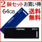 ショッピングusb 2個セットお買得 TOSHIBA USBメモリー 64GB TransMemory USB3.0 V3DCH-064G  海外パッケージ品