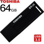 TOSHIBA USBメモリー 64GB  TransMemory USB3.0 V3DCH-064G-BK  海外パッケージ品